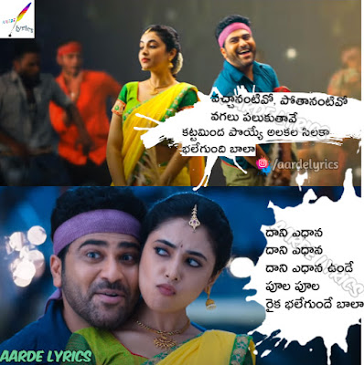 Bhalegundi Bala Song Lyrics