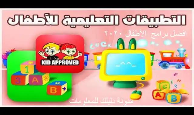افضل برامج وتطبيقات تعليمية للأطفال 2021 kids apk والتي تحتوي على المميزات والخصائص التي تسهل للأطفال التعلم بكل سهولة
