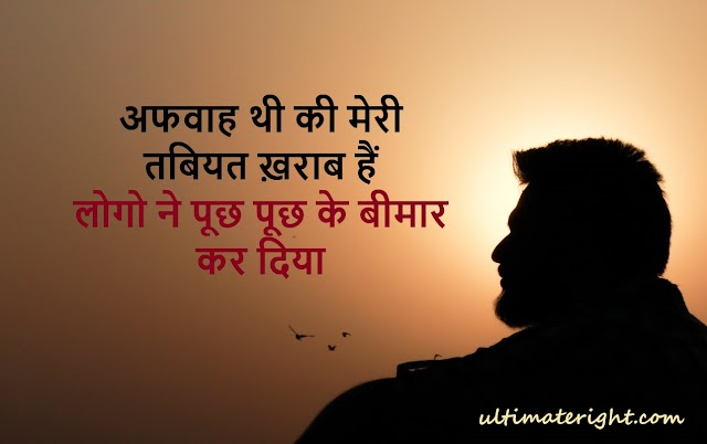 Best sad heart touching shayari status for life