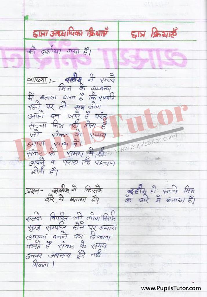 बीएड ,डी एल एड 1st year 2nd year / Semester के विद्यार्थियों के लिए हिंदी की सूक्षम पाठ योजना कक्षा 6, 7, 8, 9, 10, 11, 12  के लिए रहीम टॉपिक पर