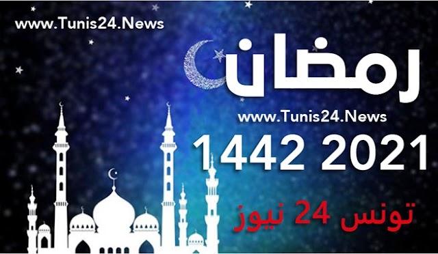 الموعد المتوقع لشهر رمضان 2021 - 1442 فلكيا...