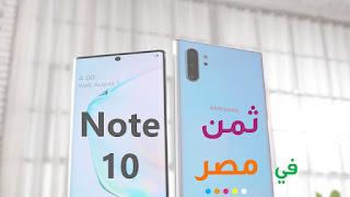 سعر جالكسي نوت 10 في مصر