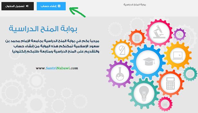 Cara Daftar Online Universitas Islam Imam Muhammad bin Saud (IMAMU), Riyadh, KSA