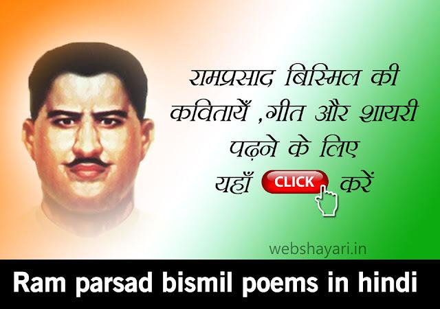 Ram parsad bismil poems in hindi