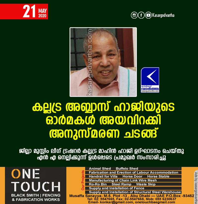 Kerala, News, Memories of Kallatra Abbas Haji