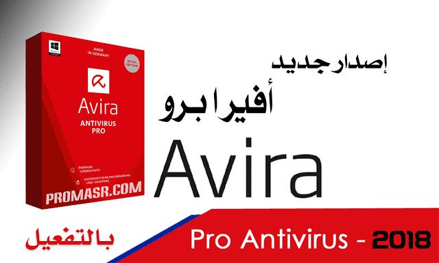 تحميل Avira برنامج حماية قوي يحميك ضد جميع التهديدات فيروسات الحاسوب