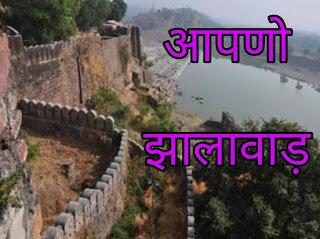 Gagron fort jhalawar aapno rajasthan