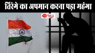 फेसबुक पर तिरंगे का अपमान करता हुआ किया पोस्ट, पाकिस्तानी झंडे के साथ विवादित शब्द शेयर करने का आरोपी गिरफ्तार