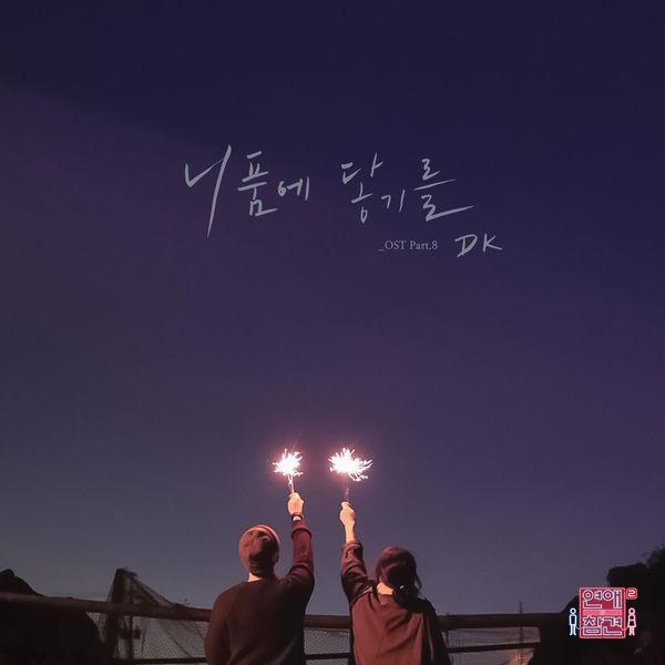DK – Love Interference Season2 OST Part.8