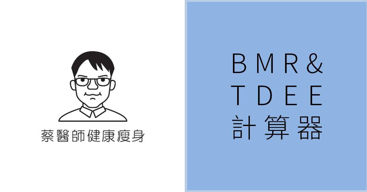 蔡明劼醫師 新陳代謝內分泌專科: 基礎代謝率BMR與每日消耗熱量TDEE計算器