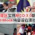 雪兰莪实施MCO 3.0期间,Road Block将会设在哪些路段!