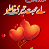 Free Download Urdu Novel Aye Mohabbat Teri Khatir by Nazia Kanwal
