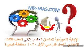 الإجابة النموذجية لامتحان الحاسب الآلي الصف الثالث الإعدادي الفصل الدراسي الأول 2020 محافظة البحيرة