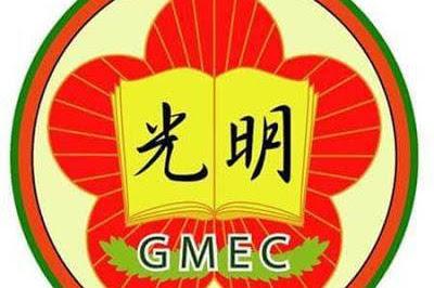 Lowongan Sekolah Guang Ming Pekanbaru Juni 2019
