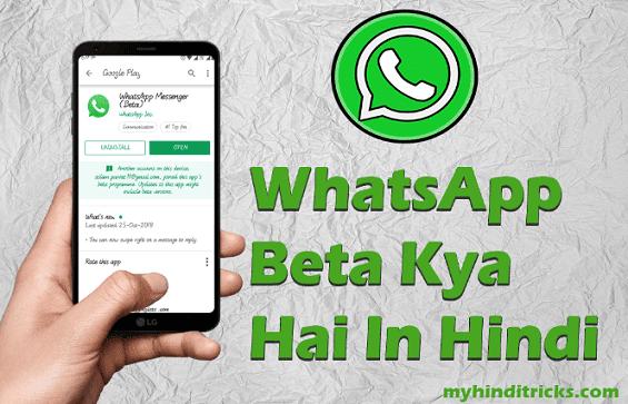 what-is-whatsapp-beta-testing