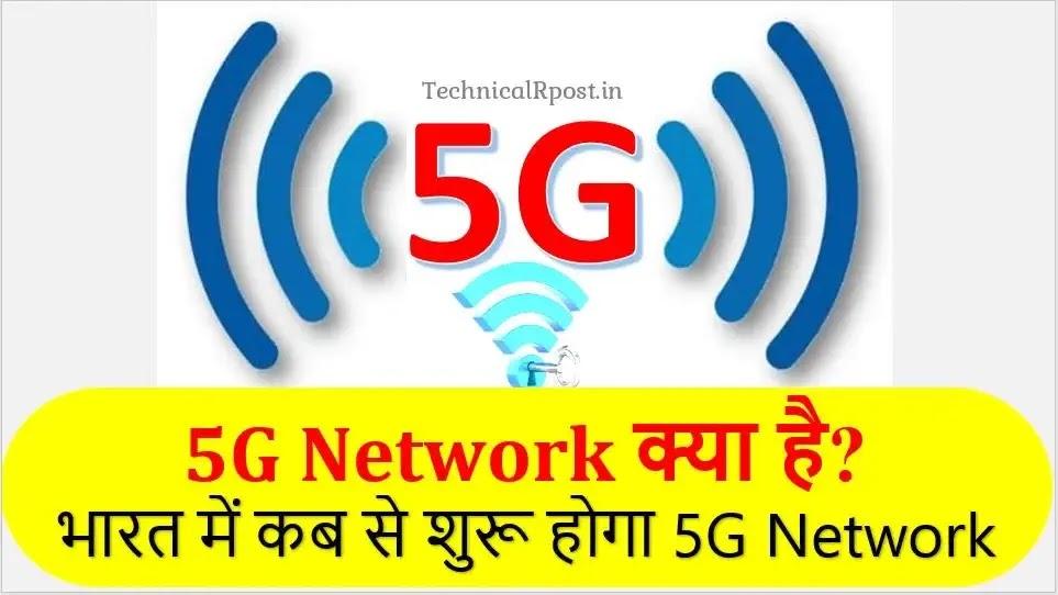 5G तकनीक क्या है? भारत में कब से शुरू होगा 5G नेटवर्क