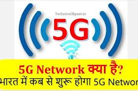 5G तकनीक क्या है? और 5G network की स्पीड कितनी होगी
