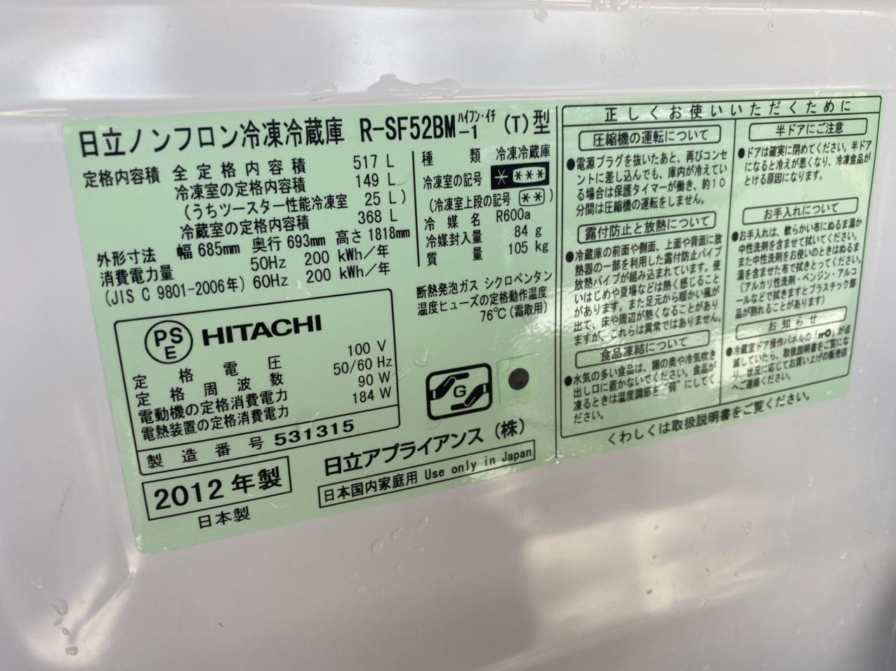 tủ lạnh nội địa nhật hitachi hút chân không tại tphcm