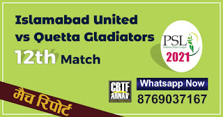 PSL T20 Today match prediction ball by ball Islamabad United vs Quetta Gladiators 12th 100% sure Tips✓Who will win QTG vs ISU Match astrology