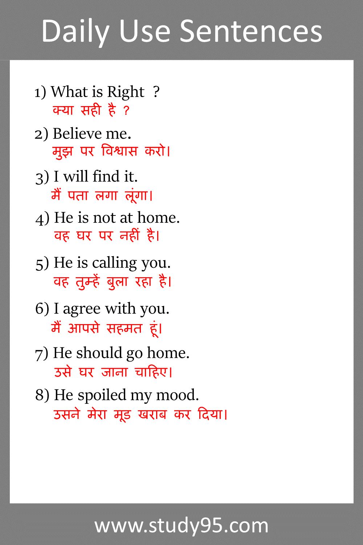 Hindi to English Sentences for practice