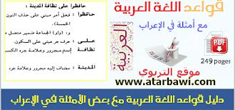 دليل قواعد اللغة العربية مع بعض الأمثلة في الإعراب PDF