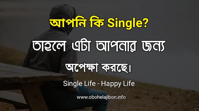 আপনি কি Single? তাহলে এটা আপনার জন্য? Valentines day