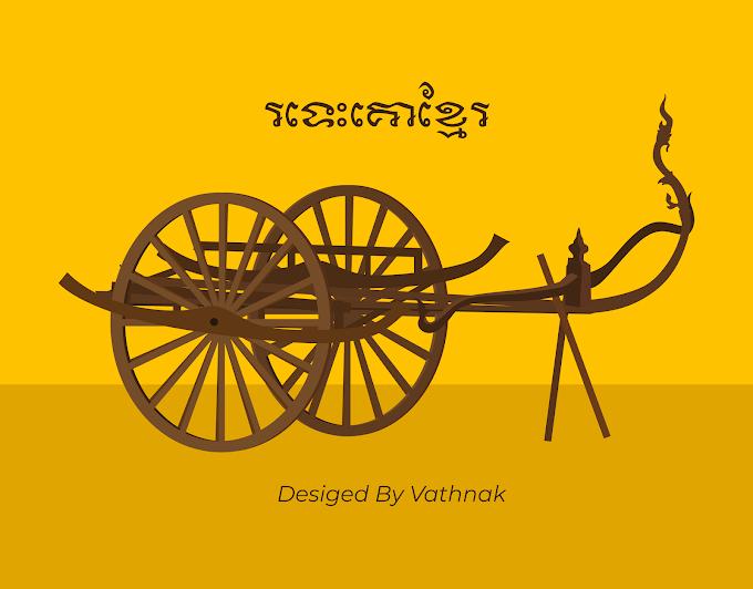 Rotes Kor (រទេះគោ) free vector by Mr. Vathnak