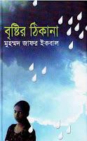 Brishtir Thikana by Muhammad Zafar Iqbal