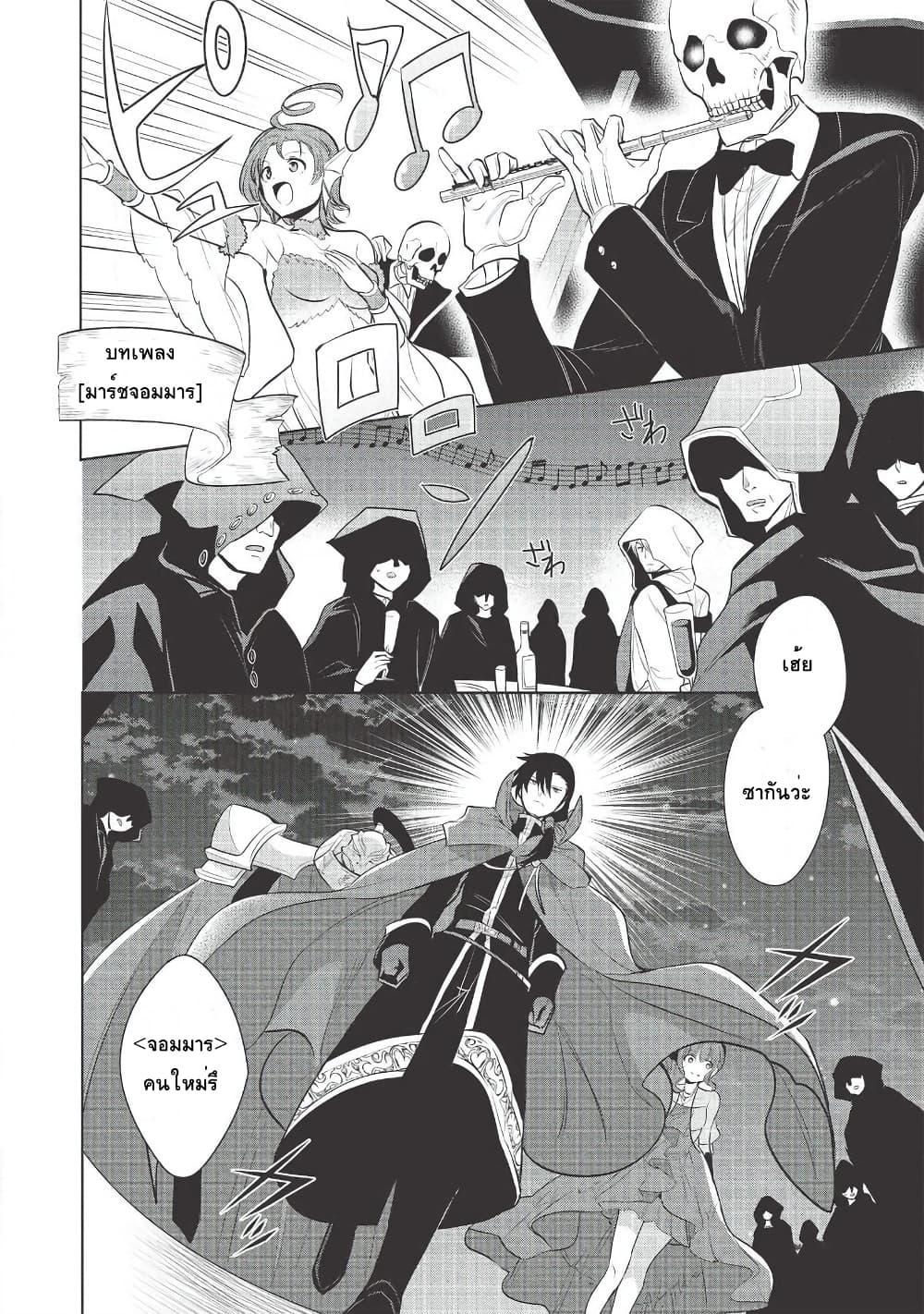 อ่านการ์ตูน Maou no Ore ga Dorei Elf wo Yome ni Shitanda ga Dou Medereba Ii ตอนที่ 27 หน้าที่ 27