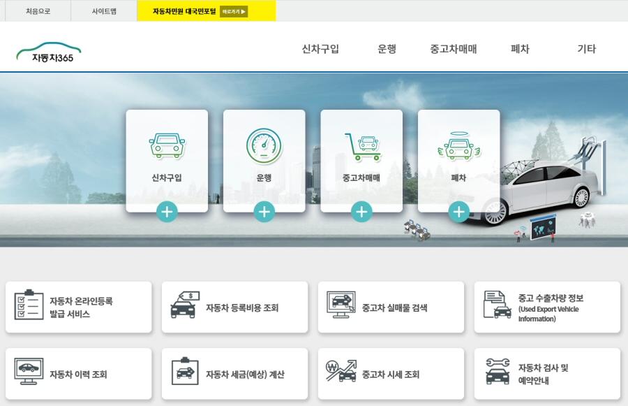 '자동차관리법 시행규칙' 개정안 10월 13일부터 입법예고