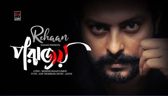 Porajoy by Rehaan Bangla SOng