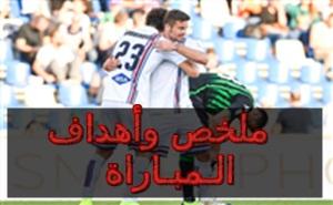 أهداف مباراة ساسولو وسامبدوريا في الدوري الايطالي