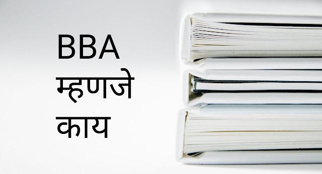 what is bba in marathi, bba in marathi, bba full form