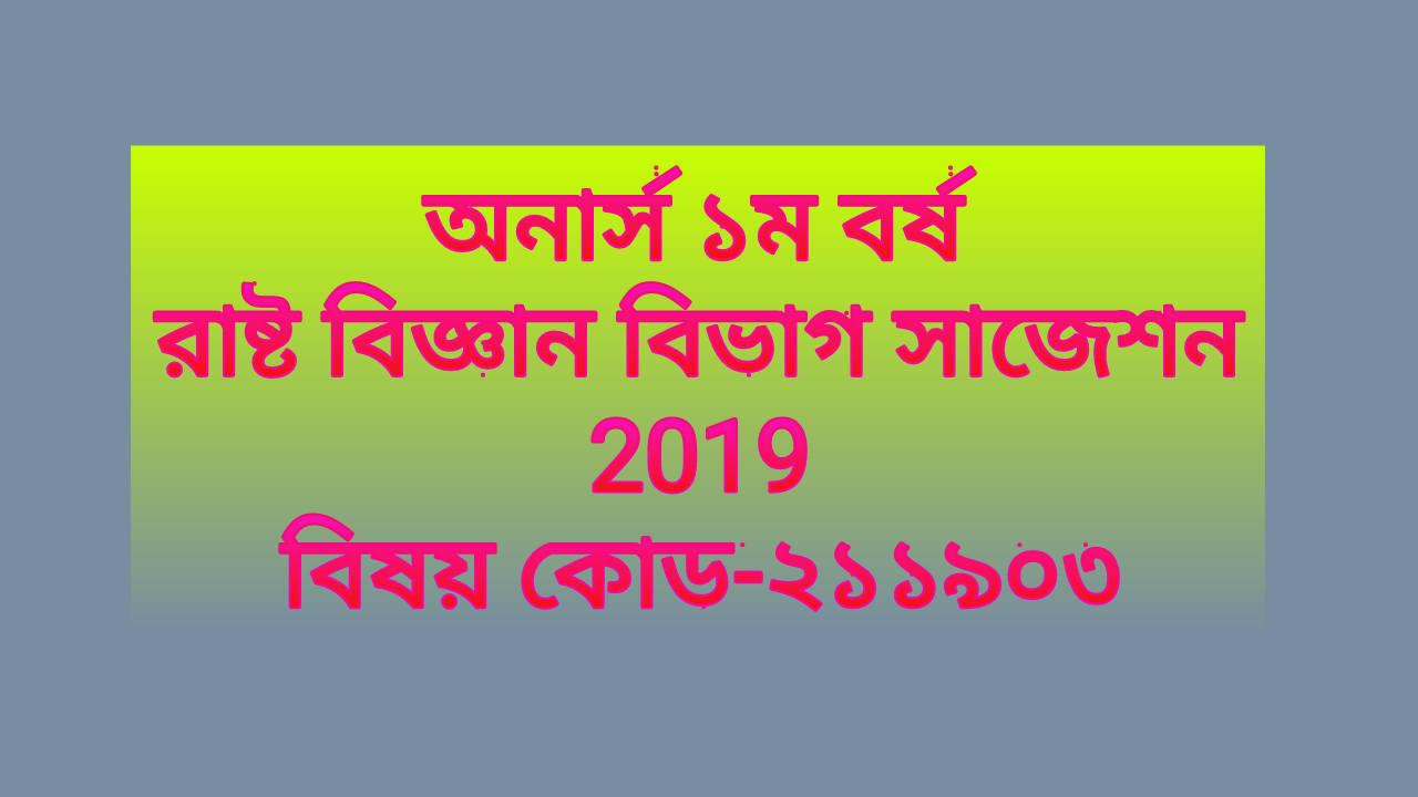 অনার্স ১ম বর্ষ রাষ্ট বিজ্ঞান বিভাগ সাজেশন 2019 - বিষয় কোড-২১১৯০৩