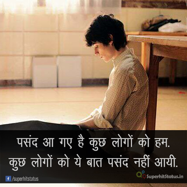 Boy Sad Attitude Status Shayari in Hindi