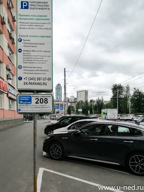 Правила платной парковки в Екатеринурге
