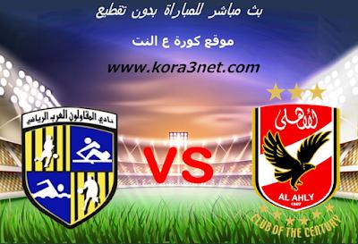 موعد مباراة الاهلى والمقاولون العرب اليوم 19-1-2020 الدورى المصرى