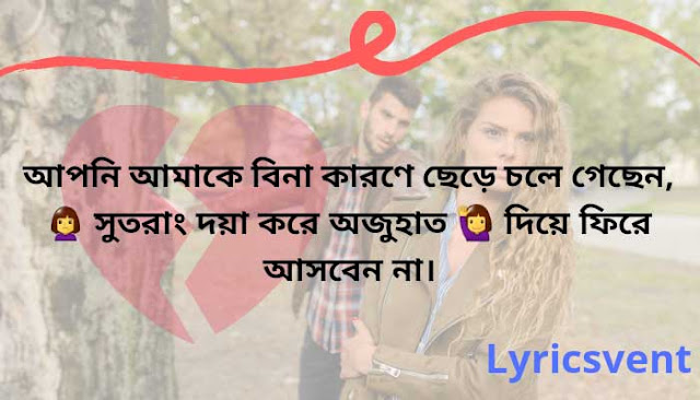 Instagram bangla status