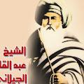 Ketika Syekh Abdul Qodir Al Jilani Diberi Hadiah Sang Raja