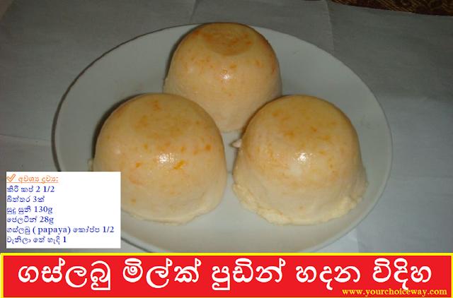 ගස්ලබු මිල්ක් පුඩින් හදන විදිහ ( Gaslabu Milk Pudim [ Papaya Milk Pudding ] ) - Your Choice Way