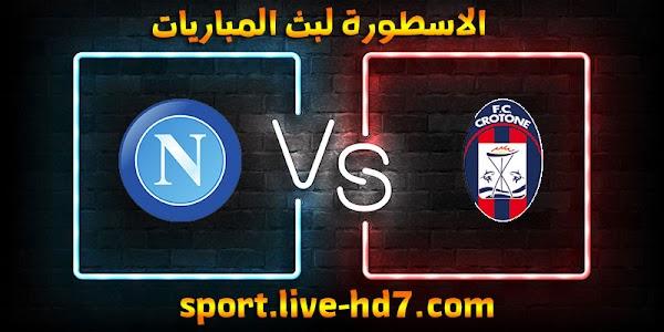 مشاهدة مباراة نابولي وكروتوني بث مباشر الاسطورة لبث المباريات بتاريخ 06-12-2020 في الدوري الايطالي