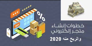 انشاء متجر الكترونى والربح منه 2020
