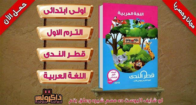 حصريا كتاب قطر الندى في منهج اللغة العربية للصف الأول الابتدائي الترم الاول