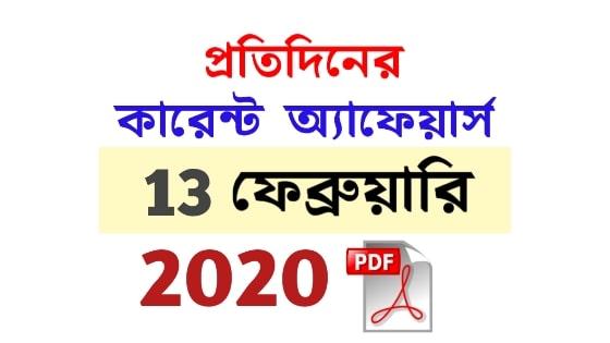 13th February Current Affairs in Bengali pdf