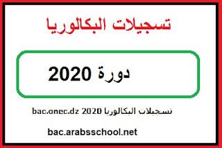 موعد تسجيلات البكالوريا 2020