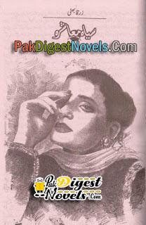 Saya Mashrah Afsana By Zarqa Bhatti