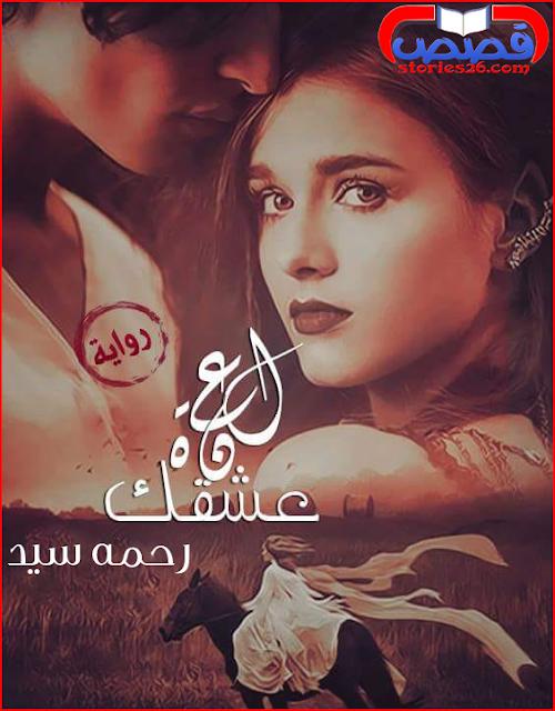 قصة عشق - رواية لعنة عشقك للكاتبة رحمه سيد | الفصل الثامن عشر