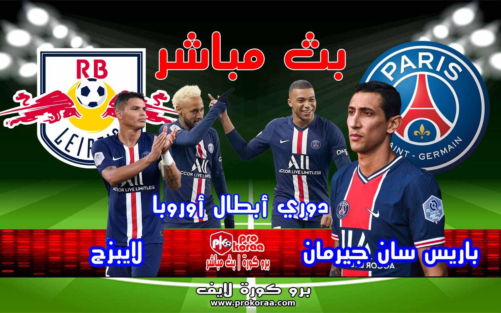 مشاهدة مباراة باريس سان جيرمان ولايبزج بث مباشر