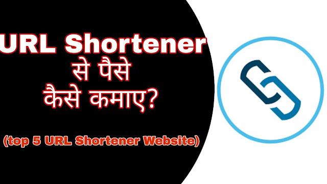URL Shortener Kya hai, URL Shortener website se paise kaise Kamaye, top 5 URL Shortener website