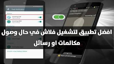 برنامج تشغيل فلاش في حال وصول مكالمات أو رسائل على هاتفك